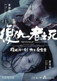 Revenge: A love story streaming