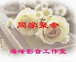 【原创诗词】风入松·同学会有感 - 德章 - hdzhangyj的博客