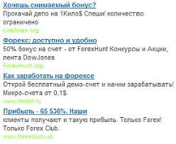 forex в новосибирске