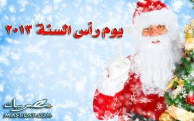أتمنى أن يكون هذا العام عام خير وبركة لكم إن شاء الله images?q=tbn:ANd9GcR