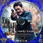 ベルリンファイル - 青龍のカスタムDVDラベル - Yahoo!ブログ