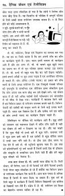 urdu essay in urdu language computer ki ahmiyat essay in urdu