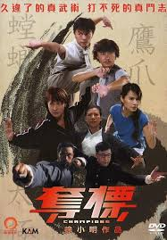 Duo biao (Champions) (2008) [Vose]