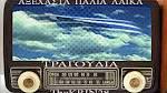 ΑΞΕΧΑΣΤΑ ΠΑΛΙΑ ΛΑΙΚΑ ΤΡΑΓΟΥΔΙΑ (ΣΠΑΝΙΑ) N*1 mp4 - YouTube