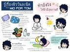 ทำยังไงให้ผิวมีสุขภาพดี :: MiD for tom จำหน่�
