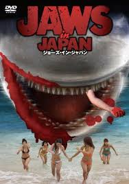 ดูหนัง JAWS IN JAPAN ฆาตกรรมในม้วนเทป