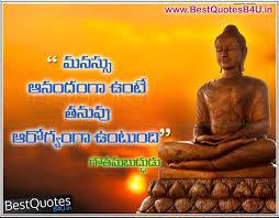 Gautama Buddha Short Essay   Inspirational Quotes   telugu sms     BestQuotesb U Telugu Gautama Buddha Quotations Best messages