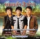 MP3] ไหมไทย ใจตะวัน-ไผ่ พงศธร-มนต์แคน แก่นคูน ชุด หมอลำ 3 บ่าว