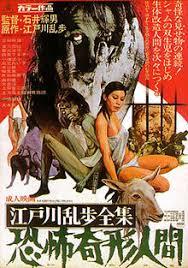 Horrors of Malformed Men 1969