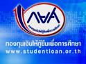ประกาศจาก กองทุน กยศ. การยืนยันทุนการศึกษาผ่านระบบ E-studentloan ...