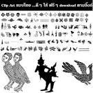 Clip Art แบบไทยๆ ..ดีๆ พร้อม font ไทยโบราณ (สมัยอยุธยา) ให้ฟรีๆ ...