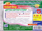 แผนการจัดการเรียนรู้หลักสูตรใหม่ 2551 ภาษาไทย Backward Design ป.5 ...