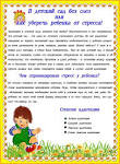 Бесплатное питание для детей до двух лет ищем претендентов