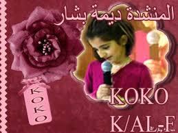 dima bachar - hayfae-oujda\u0026#39;s blog - 2728238120_small_1