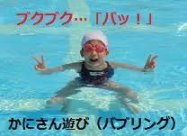 低学年 水泳 