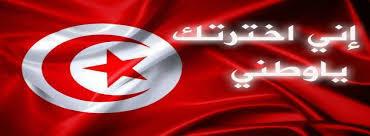 ��� ��� ���� , ������ ������� ���� , ��� ������ ���� ���� 2016 , Tunisia images?q=tbn:ANd9GcR
