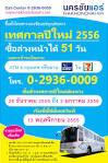 จองตั๋วรถทัวร์ทั่วไทย ทางอินเตอร์เน็ต และ ทางโทรศัพท์