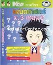 ติวเตอร์ เซ็นเตอร์ 084-9290088 : วีซีดีคณิตศาสตร์ ม.3 เทอม 2 ...