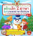 สร้างเด็ก 2 ภาษา ด้วยเพลงภาษาอังกฤษ Traditional Song for Kids ชุด ...