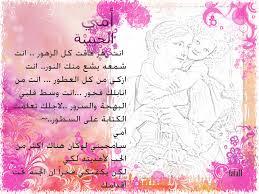 اجمل و احلى مسجات ورسائل عيد الام , مسجات عيد الام 2014 , رسائل عيد الام 2014 , تهاني بعيد الام