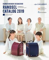 ランドセル 最後 2018 