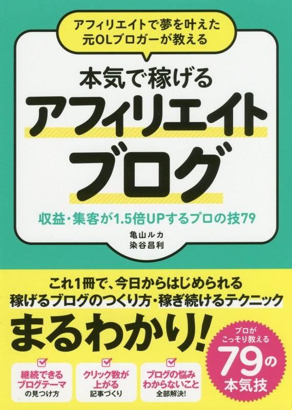 「亀山ルカ本」の画像検索結果