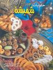 picture of halawiyat gateaux choumicha  images wallpaper