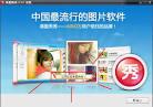 โหลดโปรแกรมแต่งรูปจีน xiu xiu