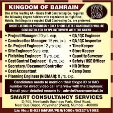 Office Engineer Job Description Job Time Keeper Bahrain Office Administration Timesascent Com