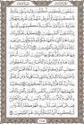 القرآن الكريم - مشروع المصحف الإلكتروني بجامعة الملك سعود
