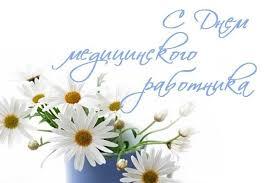 С днем медицинского работника!!! Images?q=tbn:ANd9GcRyiIILZ6KCZf0JgxqDEAJhWycCjBWiZD5V8xwWdjIshXwratNt