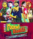 Reshmi Guntur Talkies Full Movie Download 360p