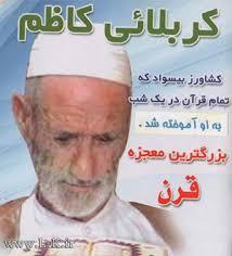 سخنرانی حضرت آیت الله مکارم درباره کربلایی کاظم ساروقی
