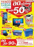 tesco lotus | Promotion2U โปรโมชั่นทูยู Promotion ลดราคา Sale ...