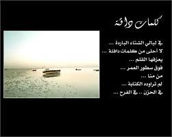 اجمل كلام في الحياة images?q=tbn:ANd9GcS