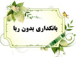 تصویر  دانلود روش تحقیق مطالعه بهره وری در بانکداری اسلامی