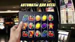 Азартные браузерные игры Азарт Слотс