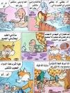 قصة الثعلب الطبيب بالصور
