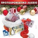 Κρατικό Λαχείο: Πρωτοχρονιάτικη κλήρωση 2013 | Otherside.gr