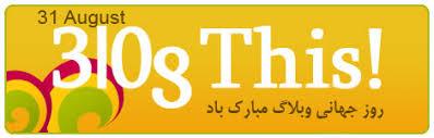 روز جهانی وبلاگ نویسی