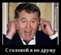 Жириновского предлагают сделать персоной нон-грата в Украине - Цензор.НЕТ 3639