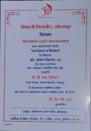 naming ceremony invitation card sample in marathi festival tech com