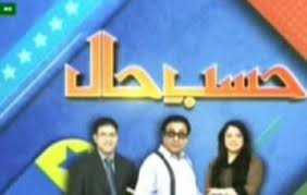 Hasb-E-Haal 7th October 2012