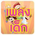 เพลงเด็ก เพลง ก ไก่ - Android Apps on Google Play