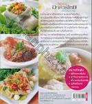 50 เมนู อาหารไทยเพื่อสุขภาพ | Phanpha Book Center - ผ่าน