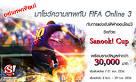 FIFA Online 3 : Sanook! Cup เปิดรับสมัครแล้ว! | สนุก! เกมส์