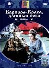 Toàn Quốc - Những Bộ <b>Phim</b> Thần Thoại Liên Xô,Tiệp Khắc Thập Niên 80