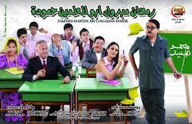 فيلم رمضان مبروك ابو العلمين حمودة نسخة كاملة