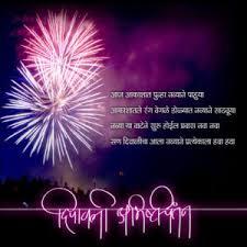 Marathi Happy Diwali SMS  Images  Pictures  Wallpapers  amp  Photos Happy Diwali Quotes  Diwali Wishes  Diwali Greetings   Diwali
