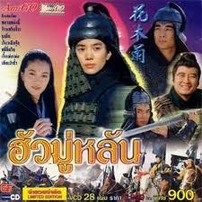 ดูหนัง Hua Mu Lan ฮัวมู่หลาน